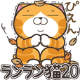 ランラン猫 20 (日本語)