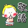 ムチムチboyの敬語編