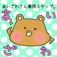 Mr.Aizawa,exclusive Sticker