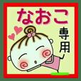 Convenient sticker of [Naoko]!