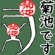 Kikuchi's Hanko human (easy to use)