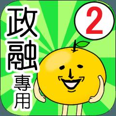 【政融】專用 名字貼圖 橘子 ...