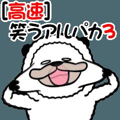High speed Smiling alpaca3