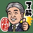 ashitamoganbaru kosugi