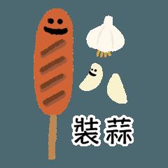 腸腸好朋友(有字實用版)