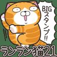 ランラン猫 21 (日本語)