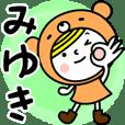 お名前スタンプ【みゆき】