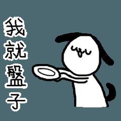 滑鼠狗貓 05