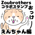 zoubrothers enzou