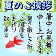 【▶動く】夏のご挨拶☀暑中/残暑/誕生日