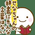 senachann sticker