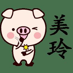 美玲-名字Sticker