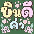 คำทำงาน V.2 By Manowdong