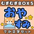 むぎむぎBOX5【でか文字セット】