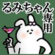 「るみちゃん」専用シュールな名前スタンプ