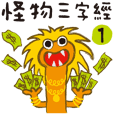 Monster learning Chinese words !