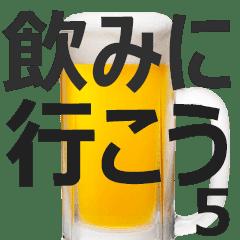 飲みに行こう⑤【酒・飲み会・ビール】