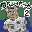 熊おじいちゃん 2