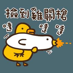 伸縮自如的雞與鴨3超雞動鴨