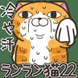 ランラン猫 22 (日本語)