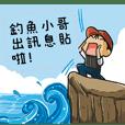 釣魚小哥-訊息貼圖