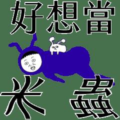 子宮頸yen feat. 白癡公主 過激貼圖