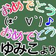 yumiko only