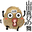 山田さん用芋の天ぷら(写真スタンプvol.19)