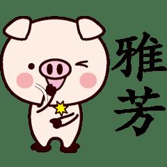 雅芳-名字Sticker