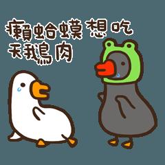 黑白鵝2鵝鵝鵝