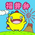 FUKUZAURUS Fukuiben stickers