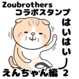 zoubrothersコラボ えんちゃん編 2