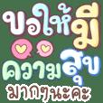 คำสบาย ๆ V.7 By Manowdong