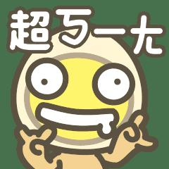 米滷蛋 過激貼圖