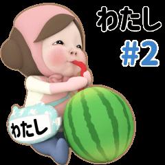 Pink Towel#2[watashi]SummerNameSticker
