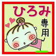 Convenient sticker of [Hiromi]!