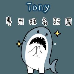 Tony,這是你的伊逆鯊白一世鯊魚貼圖