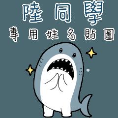 陸同學,這是你的伊逆鯊白一世鯊魚貼圖