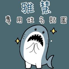 雅慧,這是你的伊逆鯊白一世鯊魚貼圖