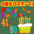 41歳~80歳★お誕生日ケーキ★毎年使える★