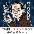 Japanese suspense drama stickers