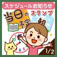 スケジュールお知らせスタンプ 1/2 [cute]