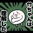 私、竹ちゃんです。 (スタンプ/40個)