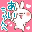 I love Ai-Chan.