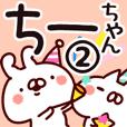 【ちーちゃん】専用2