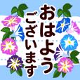 【夏】飛び出す!暑中・残暑お見舞い!