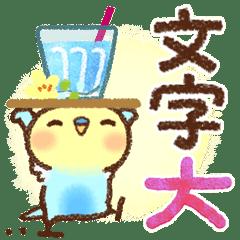 インコちゃん【でか文字】