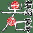 Iwasaki's Hanko human (easy to use)