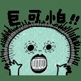 """""""ㄈㄈ"""" #首發"""