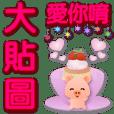 Big Stickers-Cute Pig-Practical greeting